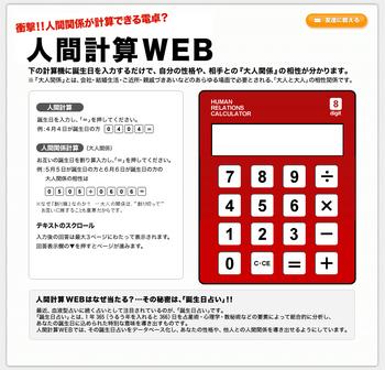 人間関係WEB.jpg